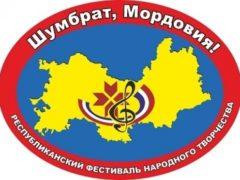 Шумбрат Мордовия 2017