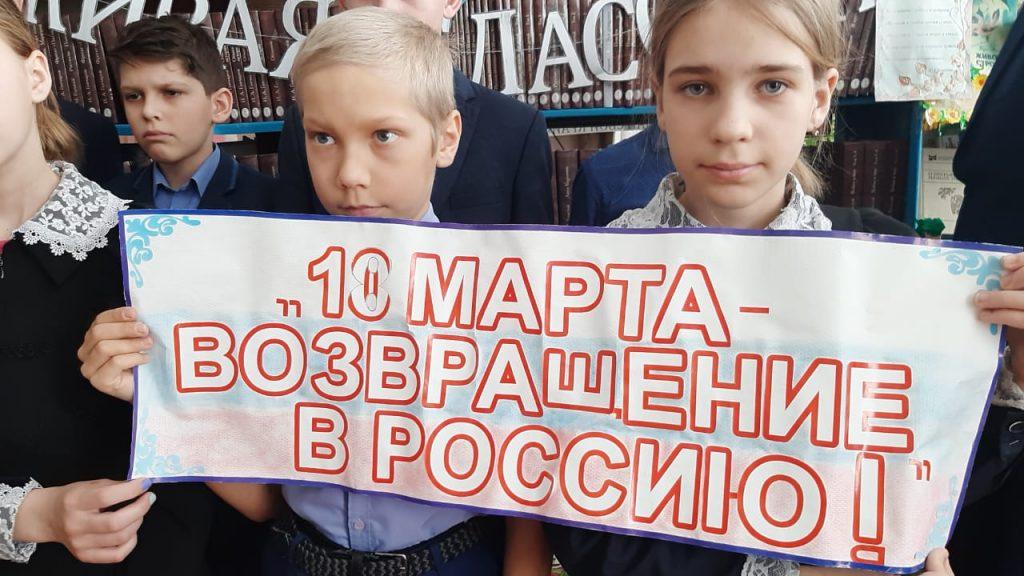 """""""18 марта - возвращение в Россию"""", посвященную дню воссоединения Крыма с Россией."""
