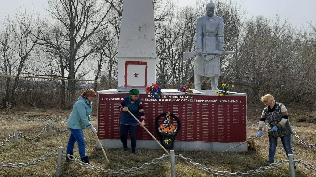 16 апреля работники Мельцанского сельского клуба, совместно с сотрудниками сельской администрации, школы и библиотеки провели уборку территории около памятника