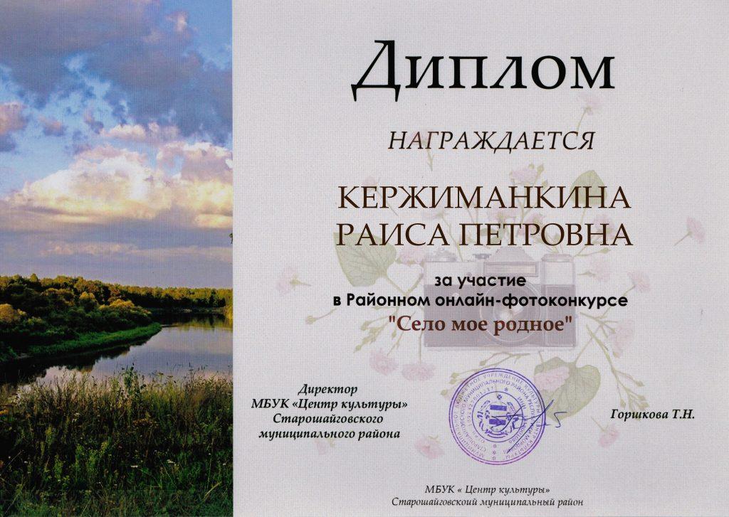 """МБУК """"Центр культуры"""" выражает огромную благодарность всем участникам Районного онлайн-фотоконкурса """"Село мое родное"""""""