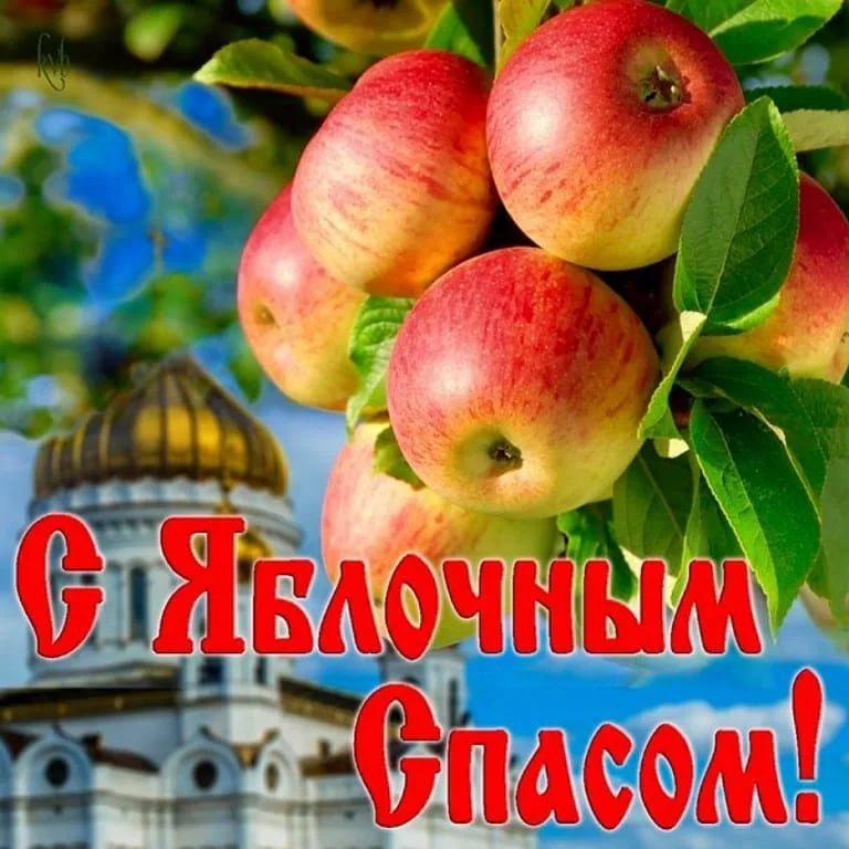 С праздником Преображения Примите наши поздравления! Пусть в дом войдут покой и радость, И Спаса Яблочного сладость. Пусть стороной обходит горе, Минут счастливых будет море!