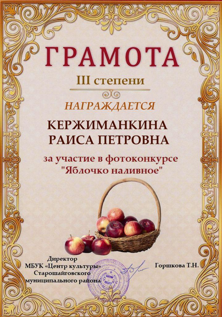 """Вот и определились наши победители по наибольшему количеству лайков Вконтакте. Грамотами I .II и III степени награждены участники фотоконкурса """"Яблочко наливное"""". Всем спасибо за участие!"""